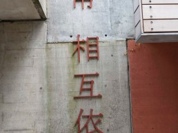 UCD International external Chinese lettering